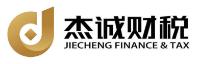 青岛杰诚智能财税科技有限公司